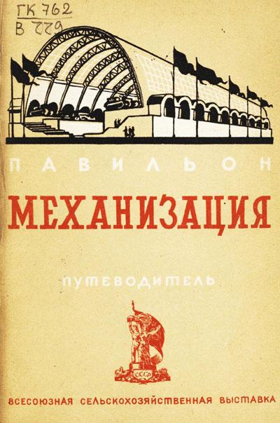 Павильон «Механизация». Путеводитель (Всесоюзная сельскохозяйственная выставка). 1939