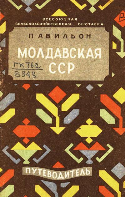 Павильон «Молдавская ССР». Путеводитель (Всесоюзная сельскохозяйственная выставка). 1941