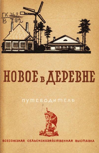 Павильон «Новое в деревне». Путеводитель (Всесоюзная сельскохозяйственная выставка). 1939