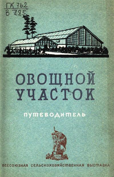 Овощной участок. Путеводитель (Всесоюзная сельскохозяйственная выставка). 1939
