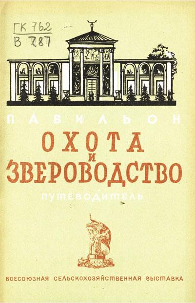 Павильон «Охота и звероводство». Путеводитель (Всесоюзная сельскохозяйственная выставка). 1939