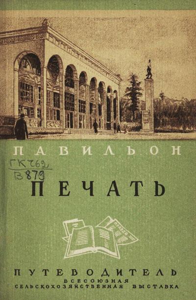 Скачать книгу: Павильон «Печать». Путеводитель (Всесоюзная сельскохозяйственная выставка). 1940