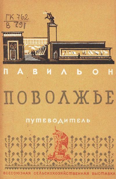 Павильон «Поволжье». Путеводитель (Всесоюзная сельскохозяйственная выставка). 1939