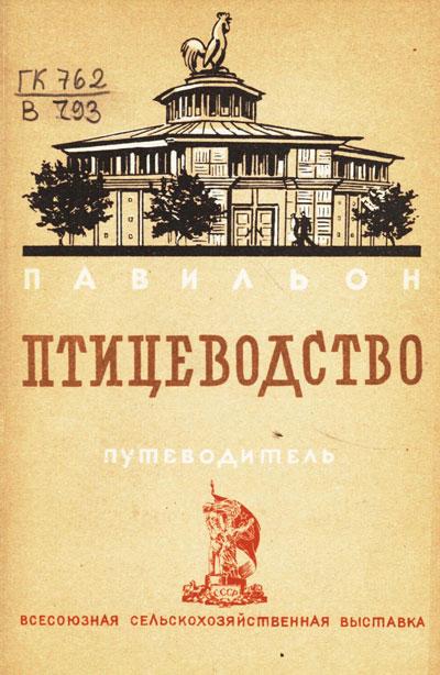 Павильон «Птицеводство». Путеводитель (Всесоюзная сельскохозяйственная выставка). 1939