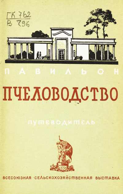 Павильон «Пчеловодство». Путеводитель (Всесоюзная сельскохозяйственная выставка). 1939