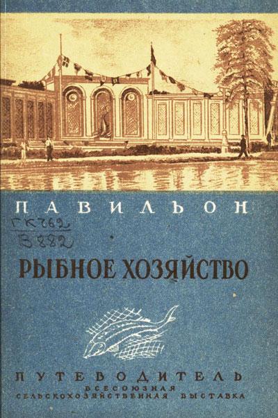 Павильон «Рыбное хозяйство». Путеводитель (Всесоюзная сельскохозяйственная выставка). 1940