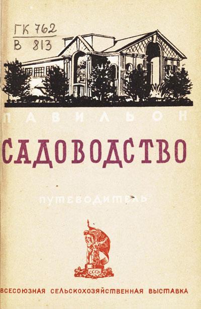 Павильон «Садоводство». Путеводитель (Всесоюзная сельскохозяйственная выставка). 1939