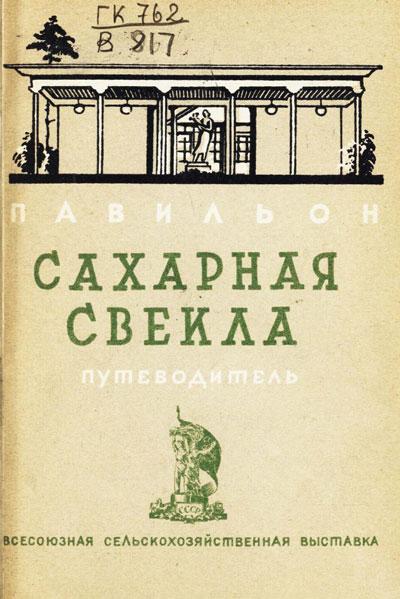 Павильон «Сахарная свекла». Путеводитель (Всесоюзная сельскохозяйственная выставка). 1939
