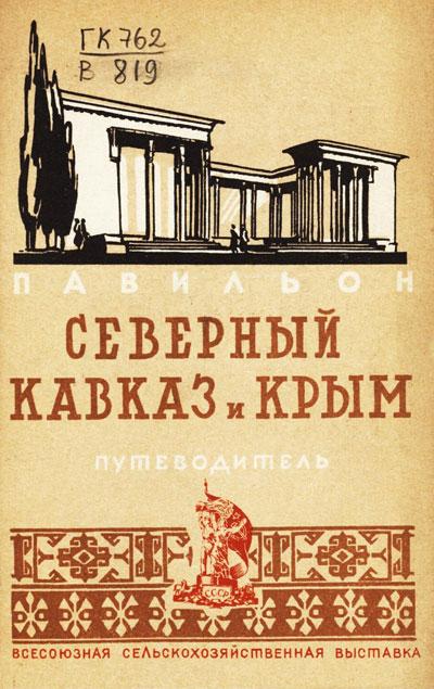 Павильон «Северный Кавказ и Крым». Путеводитель (Всесоюзная сельскохозяйственная выставка). 1939