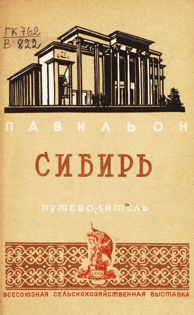 Павильон «Сибирь». Путеводитель (Всесоюзная сельскохозяйственная выставка). 1939
