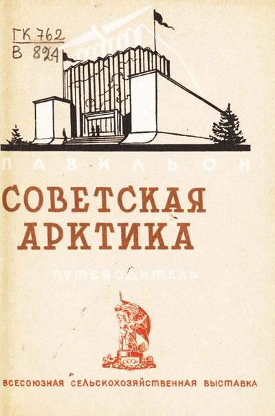 Павильон «Советская Арктика». Путеводитель (Всесоюзная сельскохозяйственная выставка). 1939