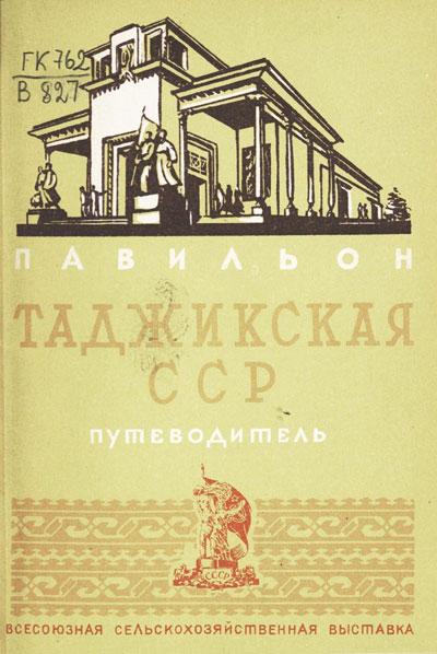 Павильон «Таджикская ССР». Путеводитель (Всесоюзная сельскохозяйственная выставка). 1939