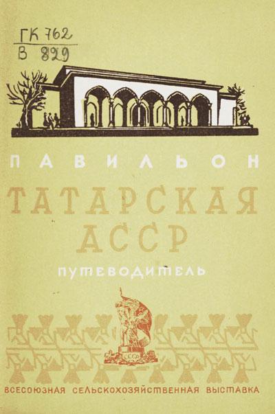 Павильон «Татарская АССР». Путеводитель (Всесоюзная сельскохозяйственная выставка). 1939