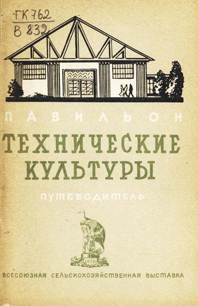 Павильон «Технические культуры». Путеводитель (Всесоюзная сельскохозяйственная выставка). 1939