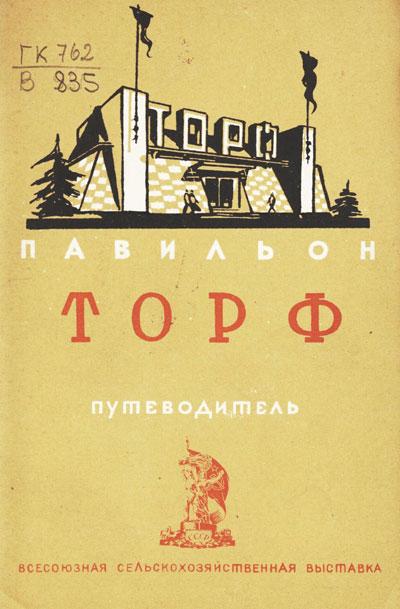 Павильон «Торф». Путеводитель (Всесоюзная сельскохозяйственная выставка). 1939