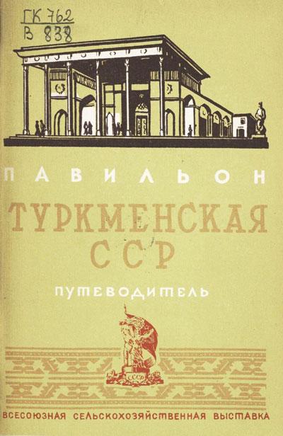Павильон «Туркменская ССР». Путеводитель (Всесоюзная сельскохозяйственная выставка). 1939
