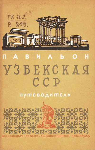 Павильон «Узбекская ССР». Путеводитель (Всесоюзная сельскохозяйственная выставка). 1939