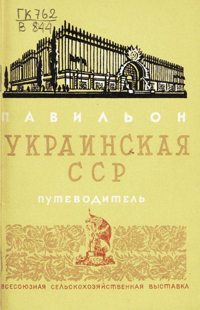Павильон «Украинская ССР». Путеводитель (Всесоюзная сельскохозяйственная выставка). 1939