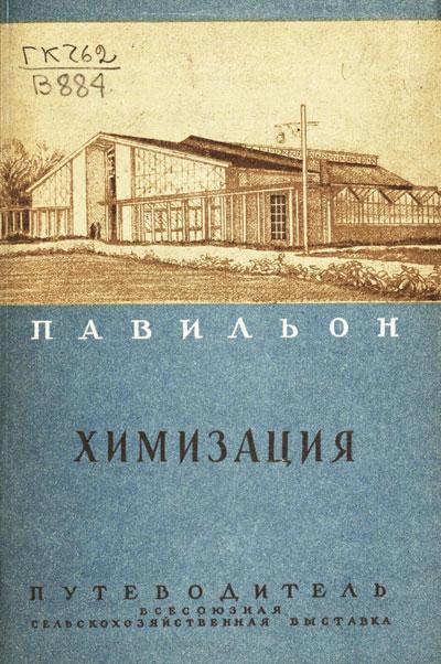 Павильон «Химизация». Путеводитель (Всесоюзная сельскохозяйственная выставка). 1940