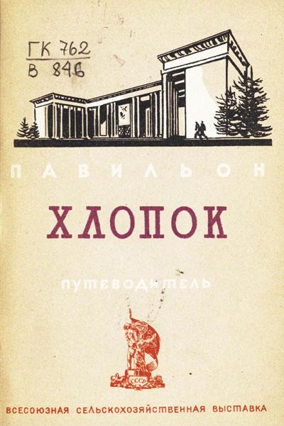 Павильон «Хлопок». Путеводитель (Всесоюзная сельскохозяйственная выставка). 1939