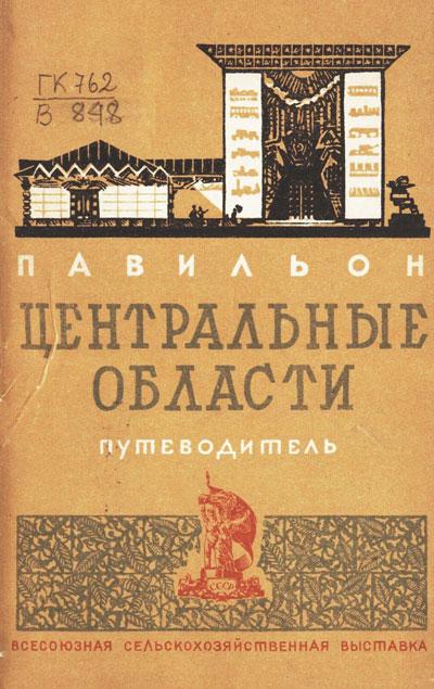 Павильон «Центральные области». Путеводитель (Всесоюзная сельскохозяйственная выставка). 1939