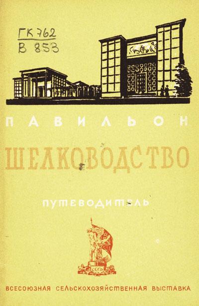 Павильон «Шелководство». Путеводитель (Всесоюзная сельскохозяйственная выставка). 1939