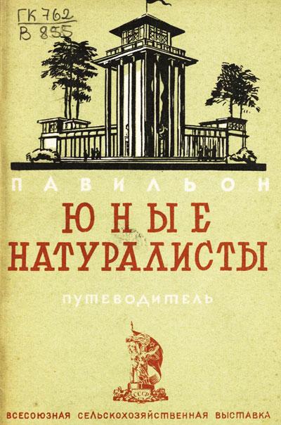 Павильон «Юные натуралисты». Путеводитель (Всесоюзная сельскохозяйственная выставка). 1939