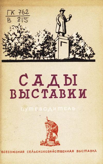 Сады выставки. Путеводитель (Всесоюзная сельскохозяйственная выставка). 1939