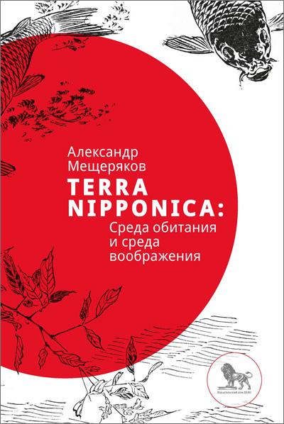 Terra Nipponica. Среда обитания и среда воображения. Мещеряков А.Н. 2014