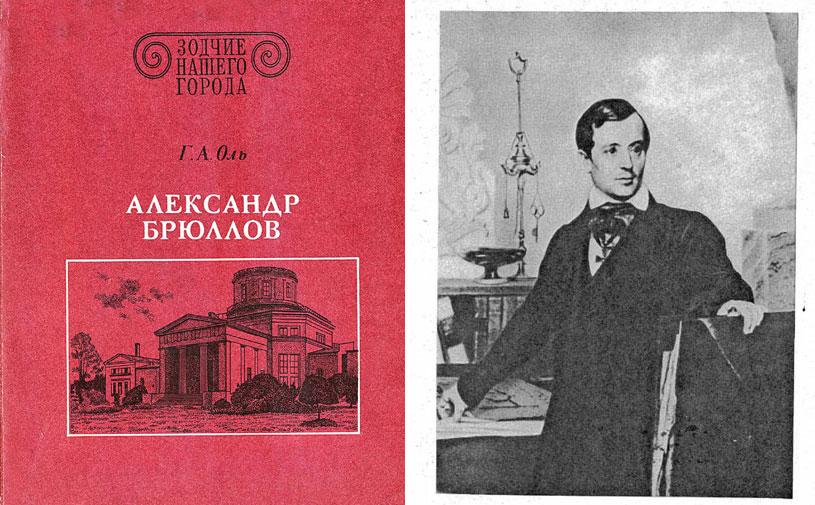 Александр Брюллов (Зодчие нашего города). Оль Г.А. 1983