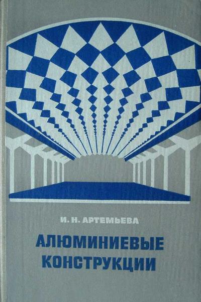 Алюминиевые конструкции. Артемьева И.Н. 1976