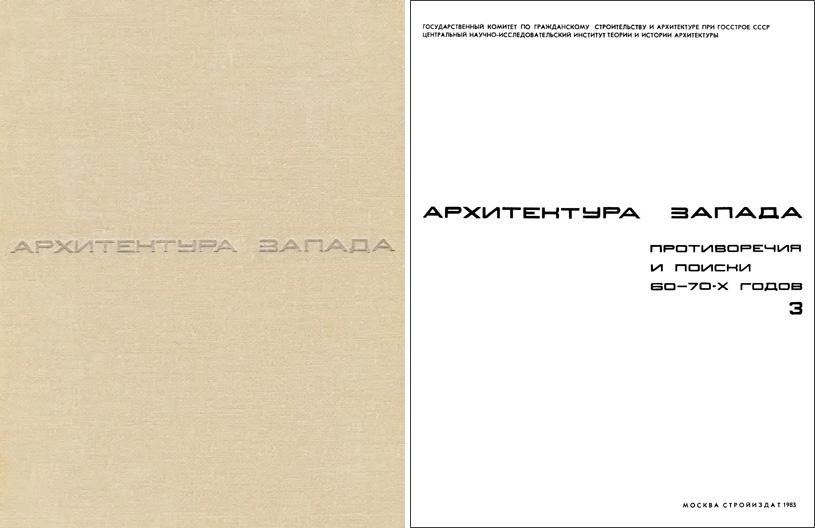 Архитектура Запада. Книга 3. Противоречия и поиски 60-70-х годов. Хайт В.Л. (ред.). 1983