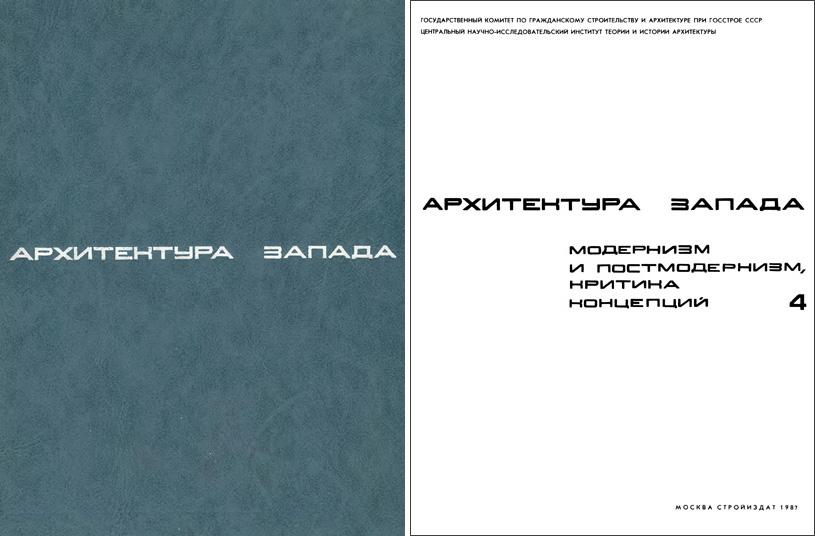 Архитектура Запада. Книга 4. Модернизм и постмодернизм. Критика концепций. Хайт В.Л. (ред.). 1987