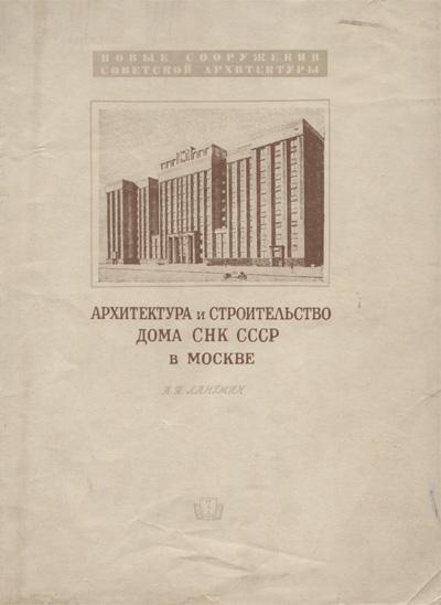 Архитектура и строительство дома СНК СССР в Москве. Лангман А.Я. 1940