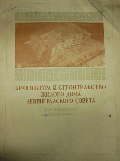 Архитектура и строительство жилого дома Ленинградского Совета. Левинсон Е.А., Фомин И.И. 1940