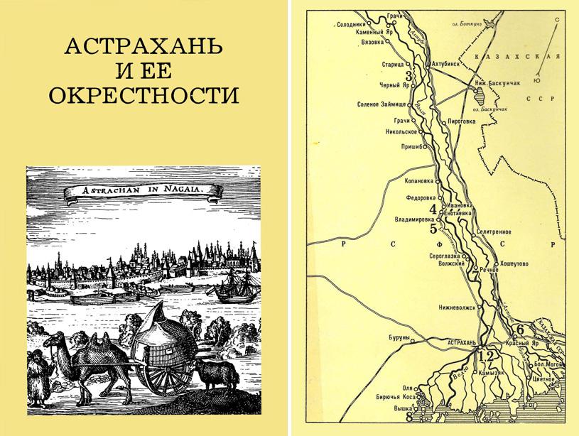Астрахань и её окрестности (Дороги к прекрасному). Никитин В.П. 1982