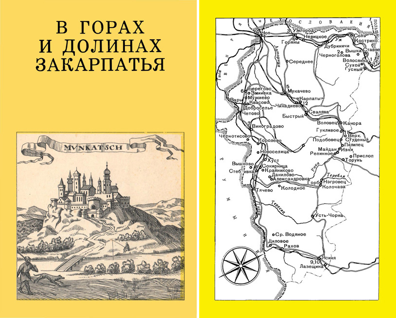 В горах и долинах Закарпатья (Дороги к прекрасному). Поп И.И., Поп Д.И. 1971