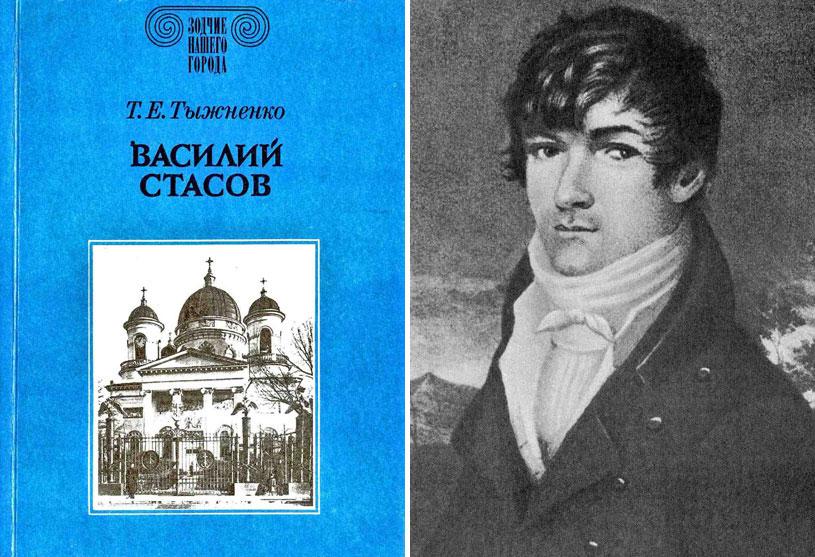 Василий Стасов (Зодчие нашего города). Тыжненко Т.Е. 1990