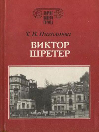 Виктор Шретер (Зодчие нашего города). Николаева Т.И. 1991