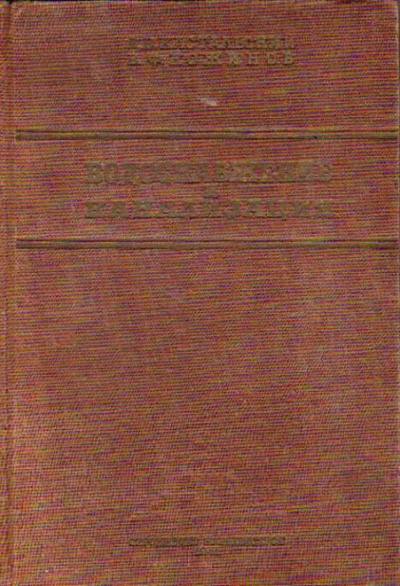 Водоснабжение и канализация. Кастальский А.В., Кожинов В.Ф. 1941