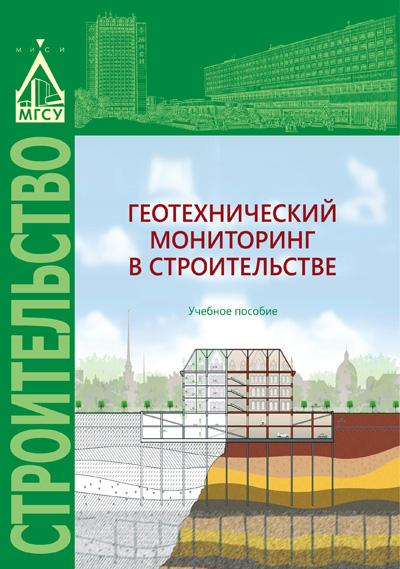 Геотехнический мониторинг в строительстве. Грязнова Е.М. и др. 2016