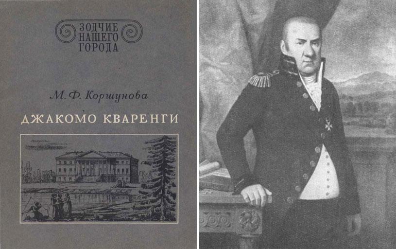 Джакомо Кваренги (Зодчие нашего города). Коршунова М.Ф. 1977
