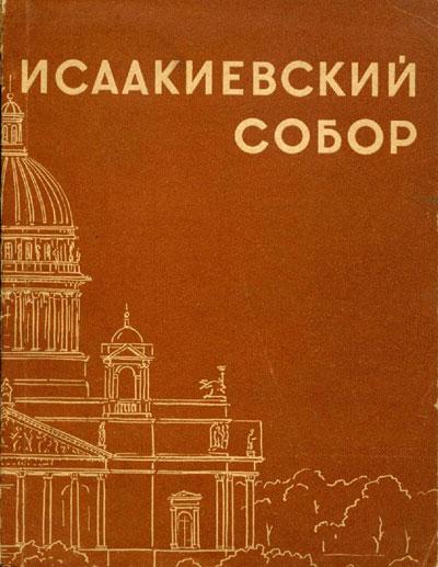 Исаакиевский собор. Колотов М.Г. 1964