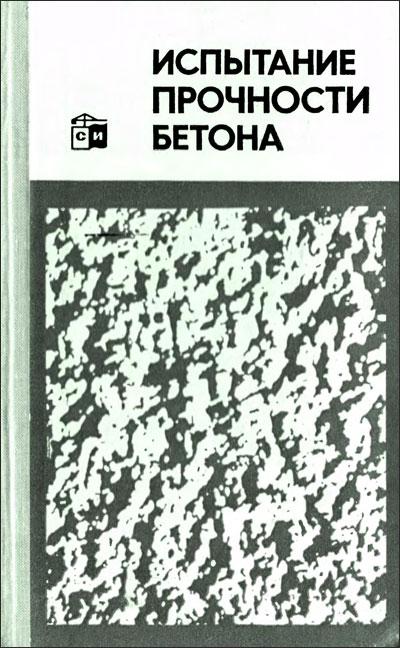 Испытание прочности бетона. Лещинский М.Ю., Скрамтаев Б.Г. 1973
