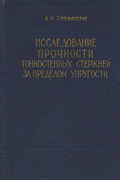 Исследование прочности тонкостенных стержней за пределом упругости. Стрельбицкая А.И. 1958