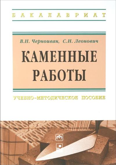 Каменные работы (учебно-методическое пособие). Черноиван В.Н., Леонович С.Н. 2014