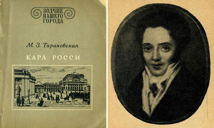 Карл Росси (Зодчие нашего города). Тарановская М.З. 1978