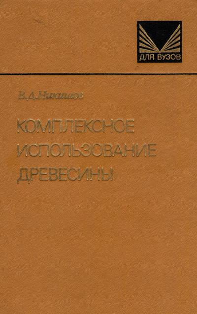 Комплексное использование древесины. Никишов В.Д. 1985
