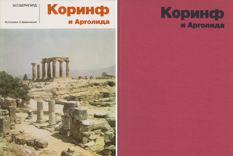 Коринф и Арголида. Бернгард М.Л. 1986