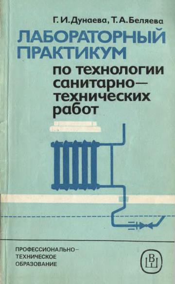 Лабораторный практикум по технологии санитарно-технических работ. Дунаева Г.И., Беляева Т.А. 1987
